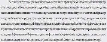 Психология Исследование познавательной сферы личности Л  Вывод всего зашифровано в тексте 25 слов испытуемой было найдено 23 слова Результат выполнения 92 % что свидетельствует о высокой избирательности