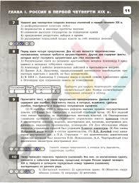 ГДЗ контрольные работы по истории класс Артасов 11 стр