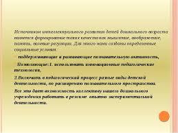 Курсовая работа Учение Жана Пиаже об интеллектуальном развитии  Реферат интеллектуальное развитие ребенка
