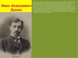 Презентация к уроку литературного чтения в классе на тему И А  слайда 2 Иван Алексеевич Бунин Иван Алексеевич Бунин родился 22 октября 1870 года в