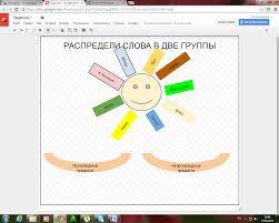 Конспект урока в классе по теме Правописание союзов  hello html m34173aba png