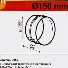 <b>Соединитель круглых каналов</b> D150 мм в Санкт-Петербурге ...