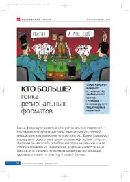 Годовой отчет Банк УРАЛСИБ Мартынова Т Кто больше r