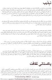 ki saqafat in urdu i culture and civilization english essay urdu essay
