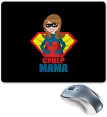 "Коврик для мышки ""Супер мама"" #2866211 от ZoZo - <b>Printio</b>"