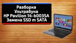 Разборка Ультрабука <b>HP Pavilion 14</b>-b003SA - YouTube