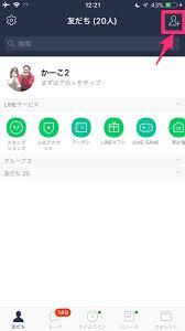 Line小技マイqrコードを一瞬で出す方法 Iphoneアイホン人気アプリ