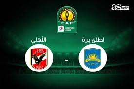 مشاهدة مباراة الأهلي وأطلع برة بث مباشر بتاريخ 11-08-2019 دوري أبطال أفريقيا