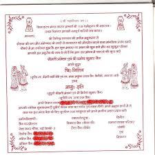 wedding invitation card matter in hindi new marriage invitation hindi marriage card format