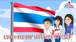 เพลง ธงชาติไทย มี 3 สี I เพลงเด็กยิ้ม - YouTube