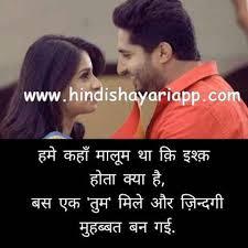 zindagi mohabbat hindi romantic shayari
