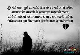 khamoshi pahchane kaun very sad shayri