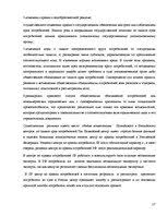Защита прав потребителей в Латвии и России id  Реферат Защита прав потребителей в Латвии и России 17