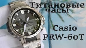 Обзор <b>Casio PRW</b>-<b>60T</b>-<b>7A Protrek</b> / Модель 2018 года - YouTube