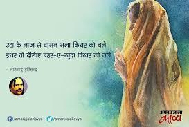 Image result for भारतेन्दु हरिश्चन्द्र