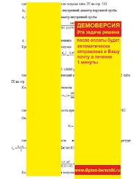 Последние публикации на сайте Страница Диплом курсовая  Решение задачи 4 48 по ПАХТ из задачника Павлова Романкова Носкова