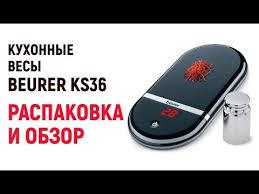 <b>Кухонные весы BEURER</b> KS36, обзор - YouTube