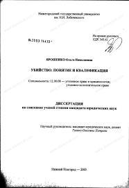 Диссертация на тему Убийство понятие и квалификация автореферат  Диссертация и автореферат на тему Убийство понятие и квалификация научная