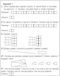 Самостоятельные работы по математике для класса полугодие Самостоятельные работы по математике 1 класс 2е полугодие