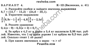 ГДЗ по математике для класса А С Чесноков контрольная работа  1 Раскройте скобки и найдите значение выражения 8 7 13 7 решебник №1 контрольная работа