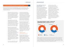 Пенсионный фонд России публикует отчет о деятельности в году С годовым отчетом ПФР за 2014 год можно ознакомиться в соответствующем разделе