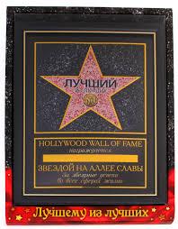 Диплом лучший из лучших купить в Санкт Петербурге в магазине  Диплом Звезда с аллеи славы Лучший из лучших