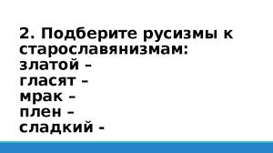 Анализ контрольной работы по теме Лексика в классе ФГОС  2 Подберите русизмы к старославянизмам златой гласят мрак плен сладкий