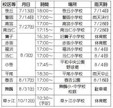 夏祭りに出かけよう 公式福岡市政だより Web版eventnews