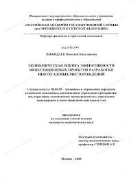 Диссертация на тему Экономическая оценка эффективности  Диссертация и автореферат на тему Экономическая оценка эффективности инвестиционных проектов разработки нефтегазовых месторождений