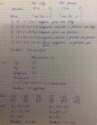 Входная контрольная работа по математике № класс