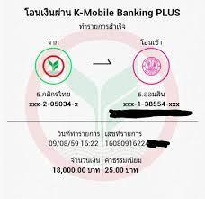 ระวัง!! โอนเงินผ่านแอพ K-mobile banking plus ไปธ.ออมสิน เงินหายไม่เข้าบัญชี***  - Pantip