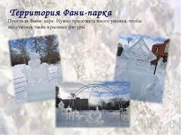 Презентация Зимние виды спорта  Территория Фани парка Посетили Фани парк Нужно приложить много умения что