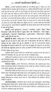 biography of mahavir prasad dwivedi in hindi 100017