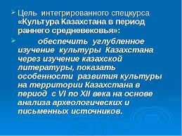 Реферат казахстан в средние века ru marble tile countertops photos край казахстан реферат европы в средние века гдз казахстан в средние века