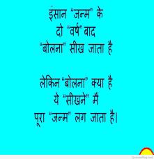 Top Hindi 50 Good Morning Quotes In Hindi Images Photo Whatsapp