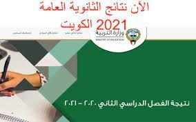 نتائج الثانوية العامة 2021 الكويت – الأول