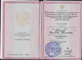 Дипломы и сертификаты косметолога Виктории Соколовой Дипломы