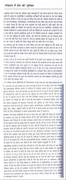 essay democracy a democracy essay essay on the ldquo democracy and  essay on the importance of press in democracy in hindi