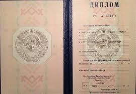 Купить диплом в Москве  Диплом СССР