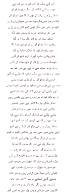 chidiya ghar ki sair essay in urdu zoo a to zoo essay in chidiya ghar mazmoon in hindi