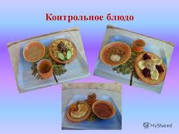 Презентация на тему Негосударственное дошкольное образовательное  15 Контрольное блюдо