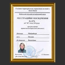 Нотариуc Киева Майдыбура Оксана Регистрационное свидетельство нотариуса Регистрационное свидетельство нотариуса