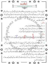 Eczema | Eczema Symptoms and treatment tips in Urdu