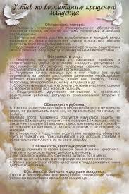Устав и Диплом для крестных диплом крестной мамы запись  b3d893028fe4b6af856bc50a2bff60a1 jpg