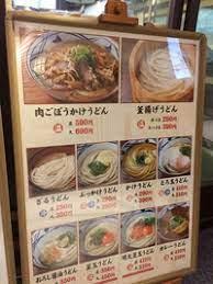 丸亀 製 麺 大分