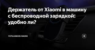 Держатель от <b>Xiaomi</b> в машину с беспроводной зарядкой ...
