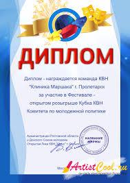 Диплом для Клуба Весёлых и Находчивых Конструктор дипломов  Диплом для КВН