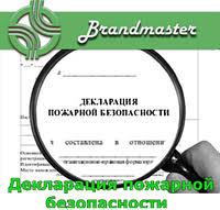 Декларация пожарной безопасности курсовая работа продажа цена в  Декларация пожарной безопасности курсовая работа