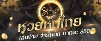 หวยหุ้นไทย ซื้อหวยหุ้นไทยเริ่มต้นเพียง 1 บาท มากถึงบาทละ 850