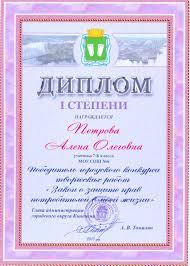 Общие изображения Диплом степени Петровой Алены Диплом 1 степени Петровой Алены